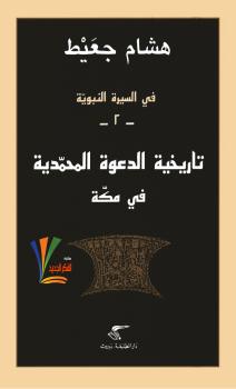 في السيرة النبوية - تاريخية الدعوة المحمدية في مكة