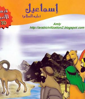 سلسلة قصص الأنبياء.. إسماعيل عليه السلام