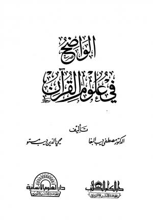 الواضح في علوم القرآن