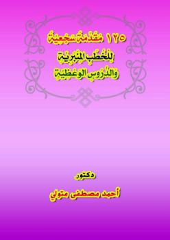 125 مقدمة سجعية للخطب المنبرية والدروس الوعظية