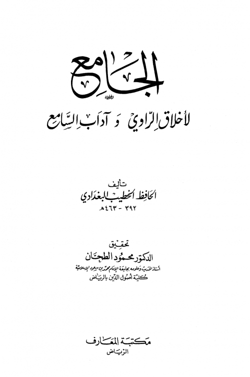 الجامع لأخلاق الراوي وآداب السامع ط المعارف
