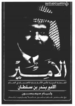 الأمير بندر بن سلطان