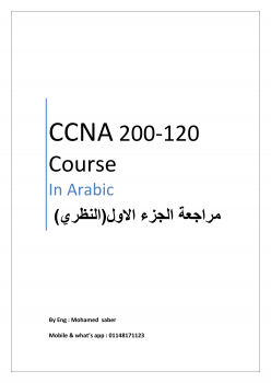ملخص النظري لكورس CCNA بالعامية