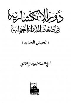 دور الإنكشارية في إضعاف الدولة العثمانية