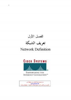 كتاب شامل في الشبكات