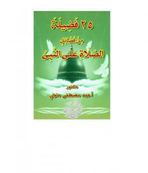 25 فضيلة من فضائل الصلاة على النبى صلى الله عليه وسلم
