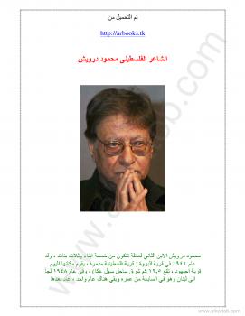 قصائد للشاعر محمود درويش
