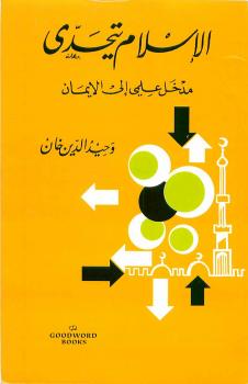 الإسلام يتحدى مدخل علمي إلى الإيمان