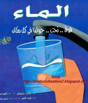 سلسلة العلوم المدهشة .. الماء