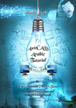 شرح برنامج الأتوكاد AutoCAD