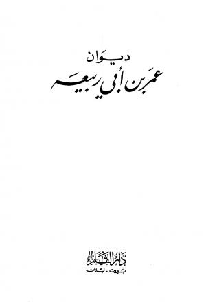 ديوان عمر بن أبي ربيعة ط القلم