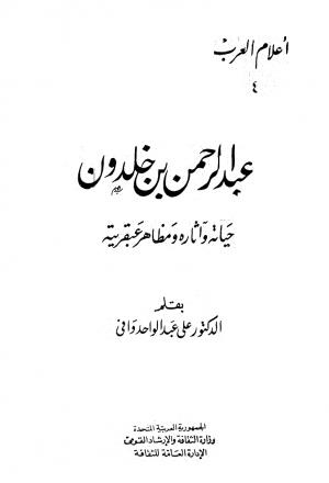عبد الرحمن بن خلدون حياته وآثاره ومظاهر عبقريته