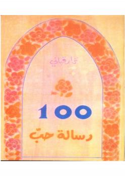 100 رسالة حب
