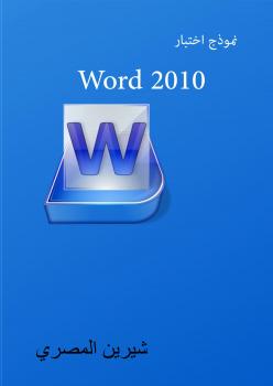 نموذج اختبار وورد 2010 باجاباته