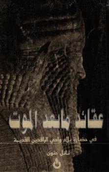 عقائد مابعد الموت في حضارة بلاد وادي الرافدين القديمة