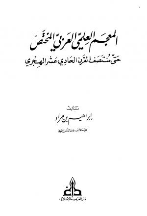المعجم العلمي العربي المختص حتى منتصف القرن الحادي عشر الهجري