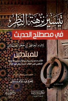 تيسير نزهة النظر في مصطلح الحديث للإمام الحافظ بن حجر العسقلاني للمبتدئين