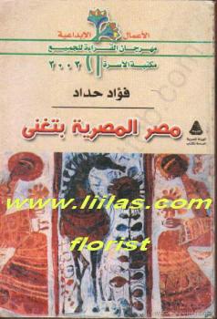 مصر المصرية بتغنى