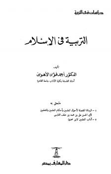 التربية فى الإسلام ملحق معه الرسالة المفصلة لأحوال المعلمين والمتعلمين ورسالة آداب المعلمين