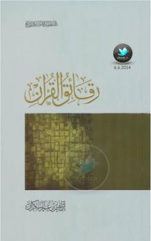 رقائق القرآن -
