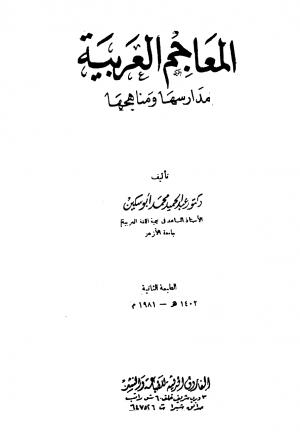 المعاجم العربية مدارسها ومناهجها