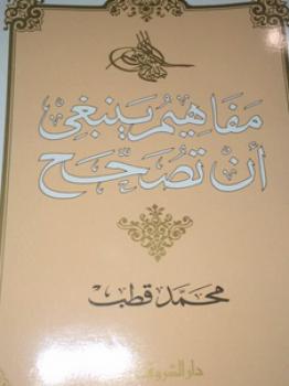 مفاهيم يجب ان تصحح الكاتب محمد قطب