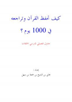 كيف تحفظ القرآن وتراجعه في 1000 يوم