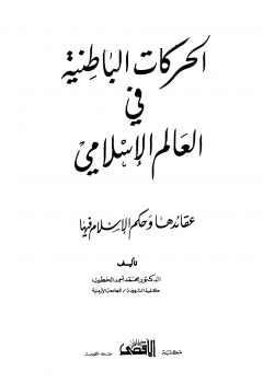 الحركات الباطنية في العالم الإسلامي