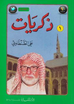 ذكريات علي الطنطاوي جــ1