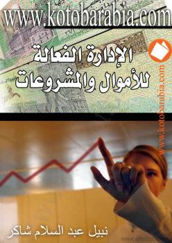 الإدارة الفعالة للأموال والمشروعات - منهج تنمية القدرات المعرفية والمهارية
