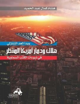 هلاك ودمار أمريكا المنتظر في نبوءات الكتب السماوية