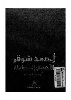 الأعمال الكاملة لأمير الشعراء أحمد شوقى - المسرح