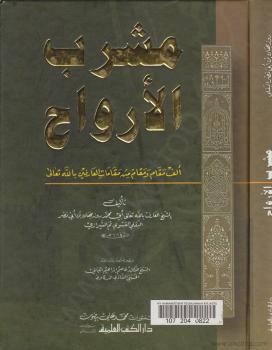 مشرب الأرواح - ألف مقام ومقام من مقامات العارفين بالله