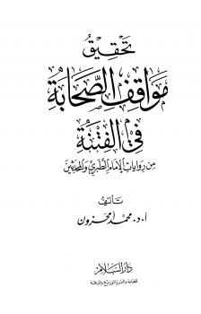 تحقيق مواقف الصحابة في الفتنة من روايات الإمام الطبري والمحدثين