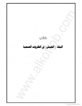البقاء في الظروف الصعبة مترجم عن us army survival manual
