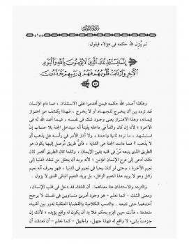 خواطر الشعراوي المجلد التاسع