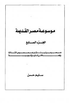 موسوعة مصر القديمة الجزء السابع