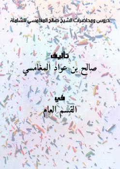 دروس ومحاضرات الشيخ صالح المغامسي - للشاملة