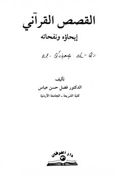 القصص القرآنى إيحاؤه ونفحاته