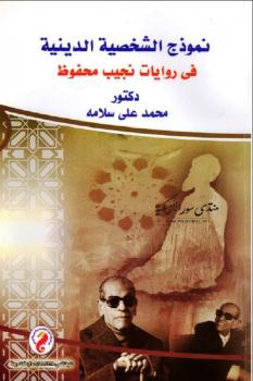 نموذج الشخصية الدينية في روايات نجيب محفوظ pd محمد علي سلامة