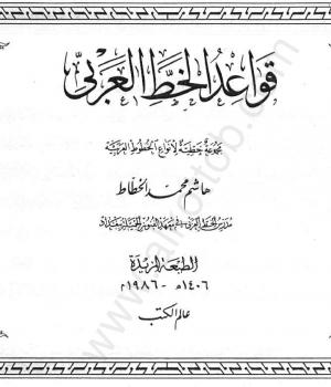 قواعد الخط العربي - مجموعة خطية لأنواع الخطوط العربية