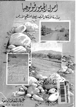 أصول الجيومورفولوجيا دراسة الأشكال التضاريسية لسطح الأرض
