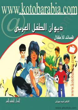 ديوان الطفل العربي - قصائد للأطفال
