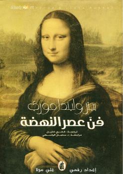 فن عصر النهضة