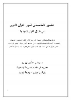 التفسير المقاصدي لسور القرآن الكريم - في ظلال القرآن أنموذجا