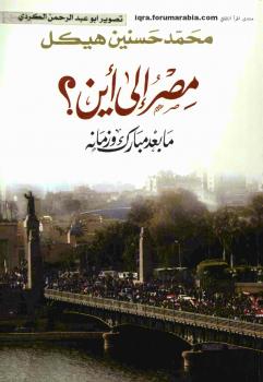 مصر إلي أين ما بعد مبارك و زمانه