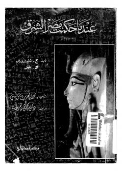 صفحات من تاريخ مصر الفرعونية . عندما حكمت مصر الشرق
