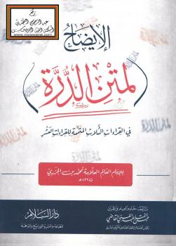 الإيضاح لمتن الدرة في القراءات الثلاث المتممة للقراءات العشر للإمام ابن الجزري -