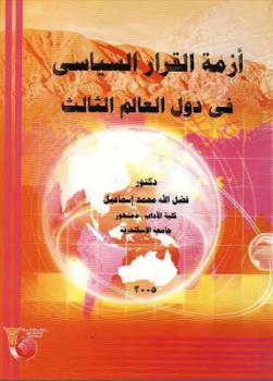 أزمة القرار السياسي في دول العالم الثالث : دراسة في فلسفة السياسة فضل الله محمد إسماعيل