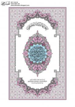 مصحف المدينة النبوية وفق رواية قالون عن الإمام نافع -